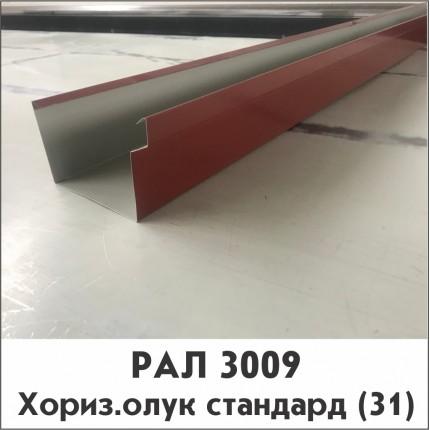 Хоризонтален олук стандардни бои