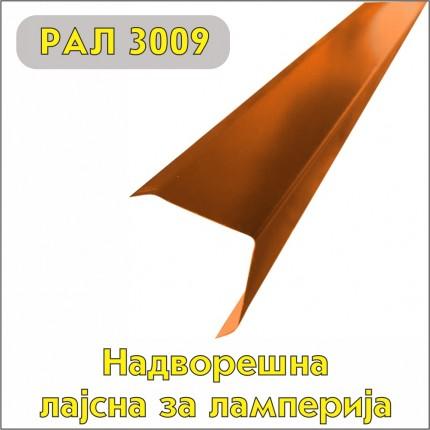 Надворешна лајсна за ламперија (стандардни бои)