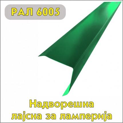 Надворешна лајсна за ламперија (специјални бои)