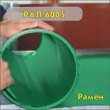 РАЛ 6005 Железарски