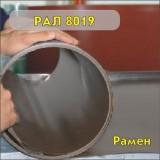 РАЛ 8019 Увозен
