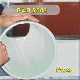 РАЛ 9002 Железарски