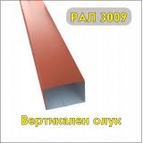 Вертикален олук (стандардни бои)