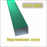 Вертикален олук (специјални бои)