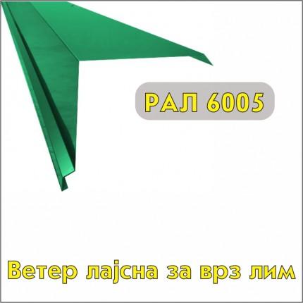 Ветер лајсна над лим за КТ-35 (специјални бои)