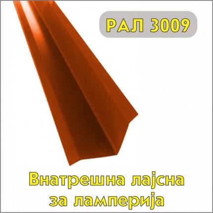Внатрешна лајсна за ламперија (стандардни бои)